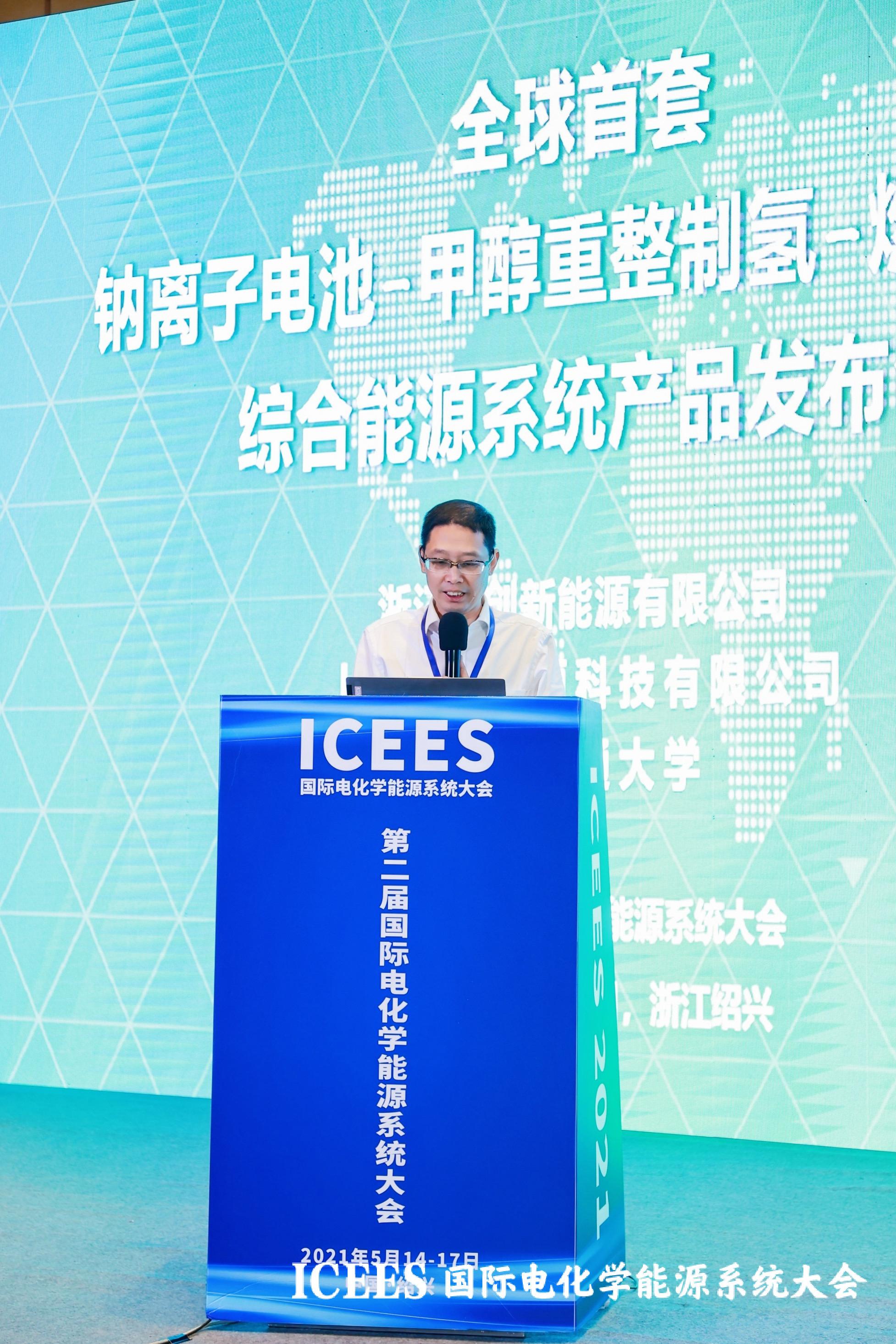 全球首套钠离子电池-甲醇重整制氢-燃料电池综合能源系统产品发布!