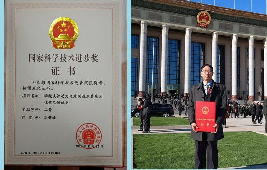 Zifeng Ma's team wins second prize of 2018 China National Prize for Science and Technology Progress