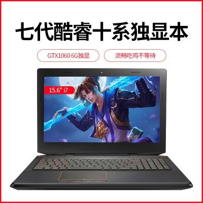 IRU-G15X 15.6寸笔记本电脑GTX1060独显 7代i7四核吃鸡游戏本