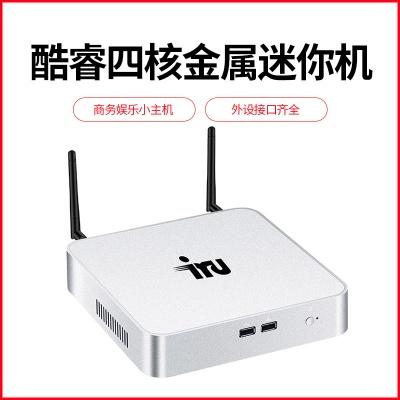 iru-B9迷你金属小机箱 HTPC办公游戏高端微型商务台式电脑