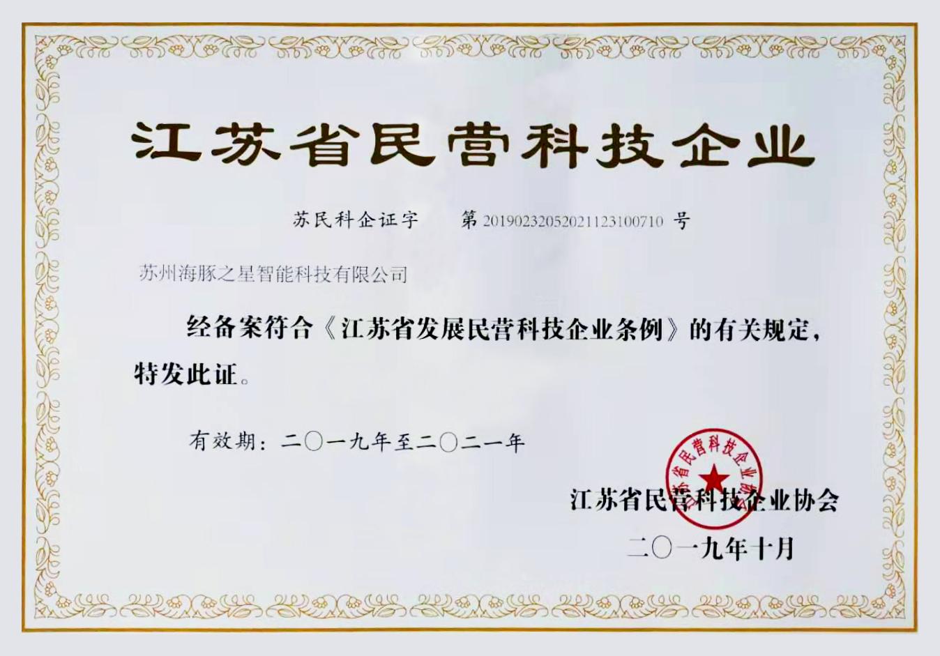 """海豚之星AGV机器人迎来了""""江苏省民营科技企业"""""""