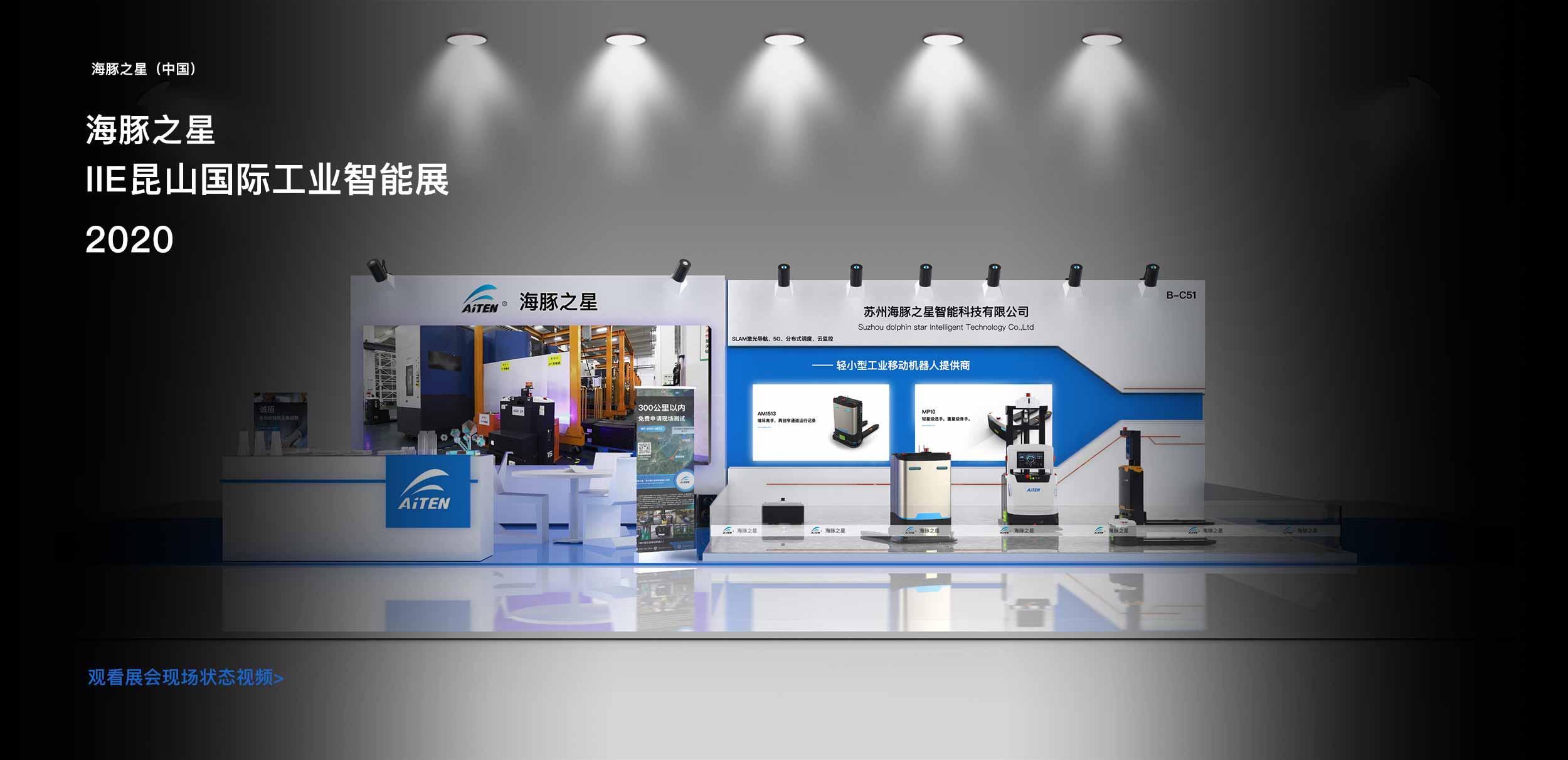 IIE昆山全球工业智能展