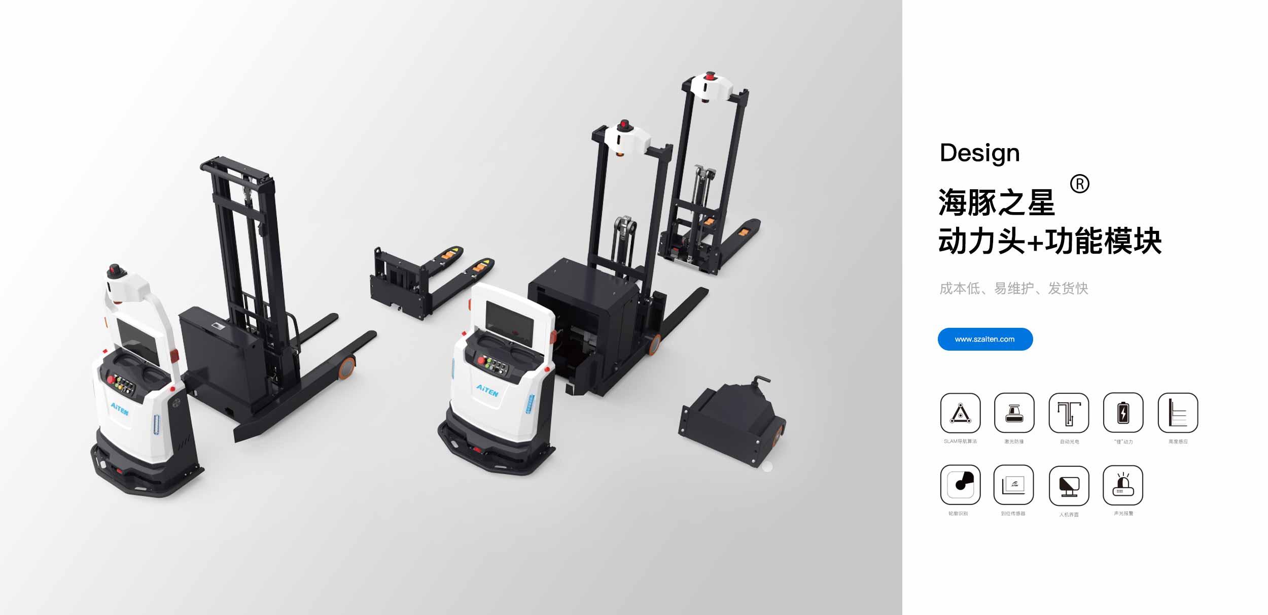 模块化移动机器人