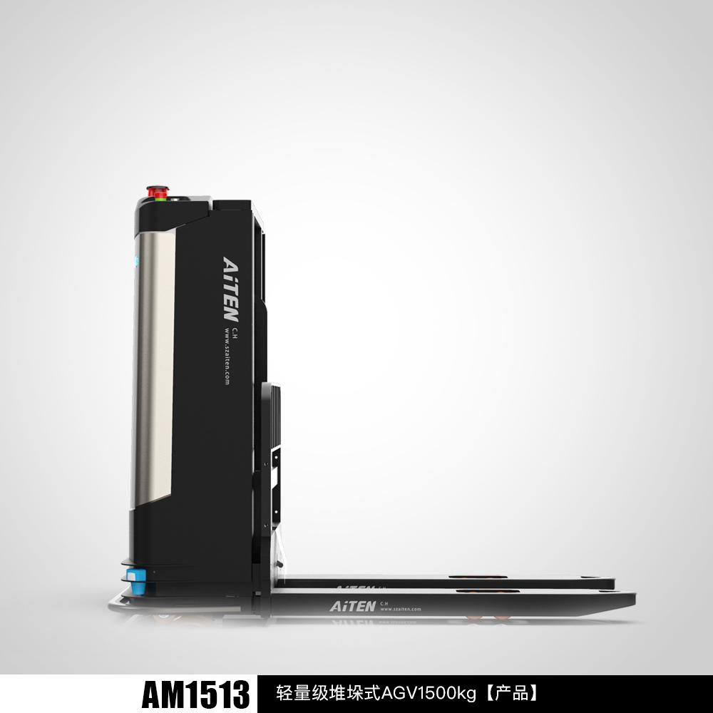 AM1513 - 堆垛式AGV机器人 | 1500kg