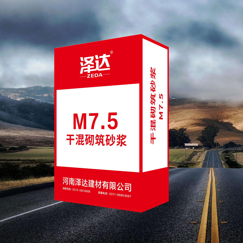 干混砌筑砂浆 M7.5