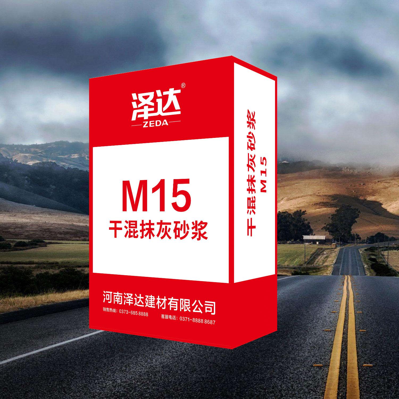 干混抹灰砂浆 M15