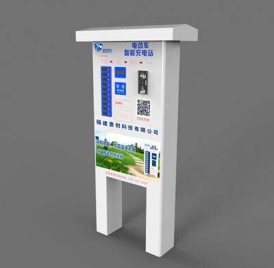 A64戶外投幣微信支付充電站