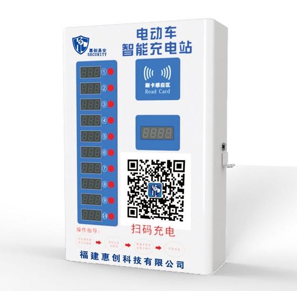 A70刷卡加微信支付充電站