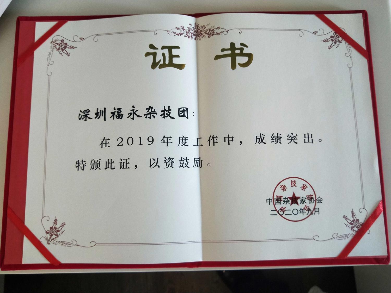福永杂技团-中国杂协
