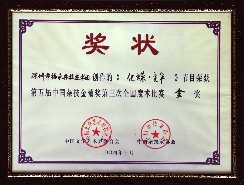 2004年《化碟——变伞》荣获第五届中国杂技金菊奖第三次全国魔术比赛金奖