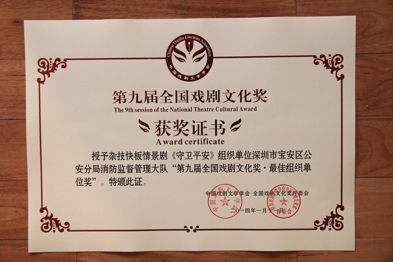 宝安区公安消防监督管理大队组织奖