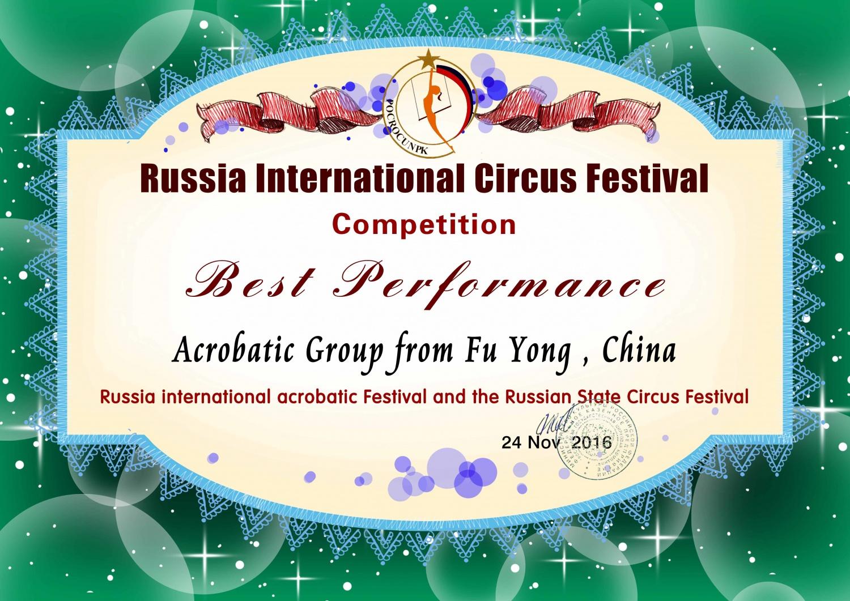 2016年俄罗斯国际杂技比赛金奖