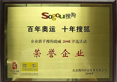 2008年英德斯联手搜狐助威2008奥运评选活动荣誉企业(