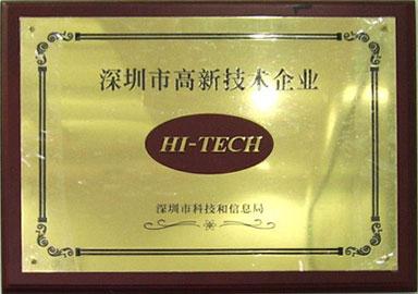 2007年深圳市政府认定的高新技术企业2