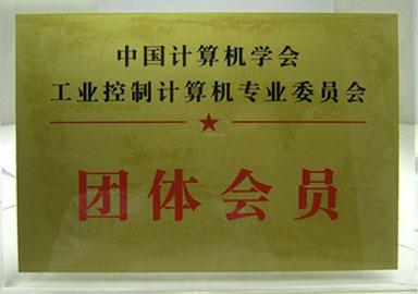 中国计算机学会(工业控制计算机专业委员会)团体会员单位(图)
