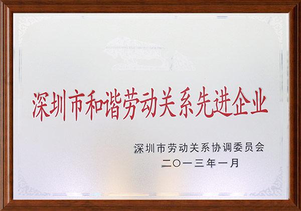 深圳市和谐劳动关系先进单位