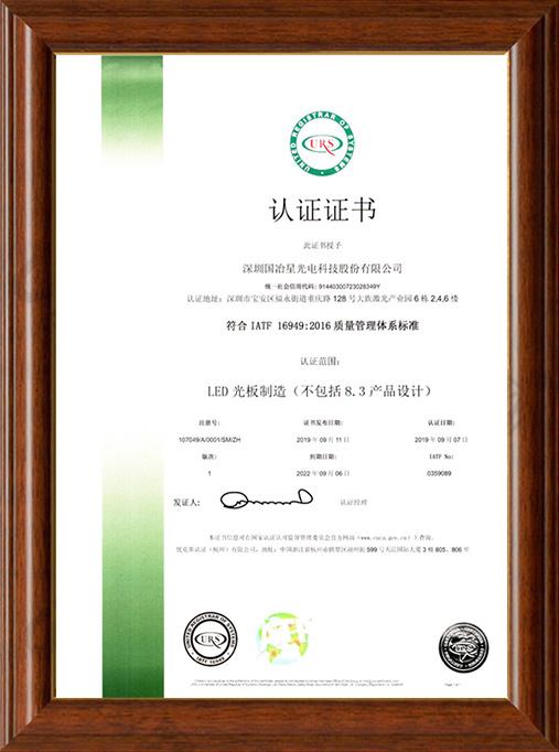 IATF-16949体系认证