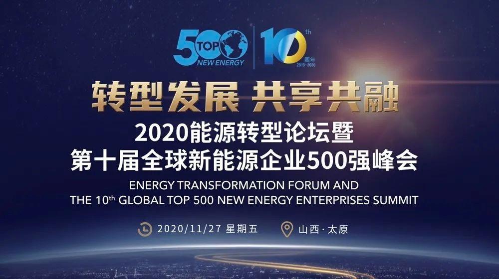 重要通知!2020能源转型论坛暨第十届全球新能源企业500强峰会即将召开