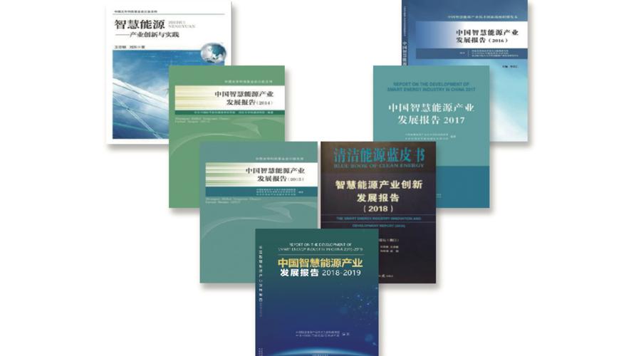 案例征集 | 《中国智慧能源产业发展报告(2020-2021)》公开征集重点企业案例!