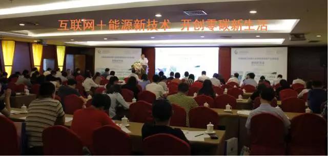2017中国能源互联网大会暨智慧能源产业博览会新闻发布会在北京召开