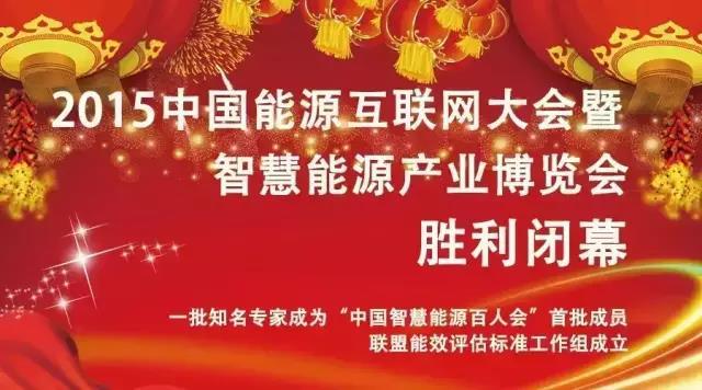 2015中国能源互联网大会暨智慧能源产业博览会胜利闭幕