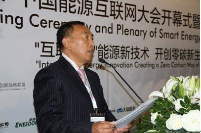 2017中国能源互联网大会暨智慧能源产业博览会在上海隆重开幕