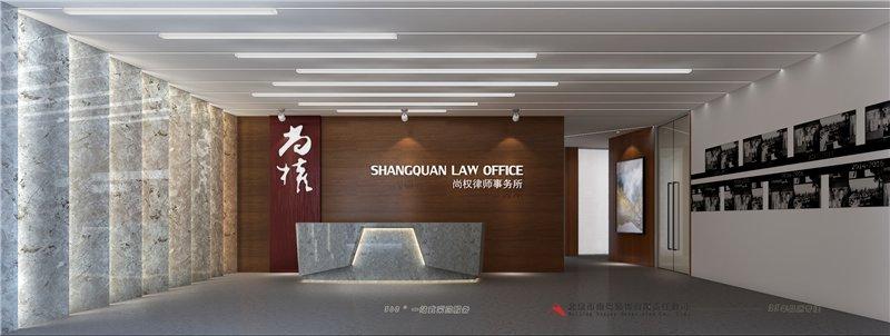 尚权律师事务所