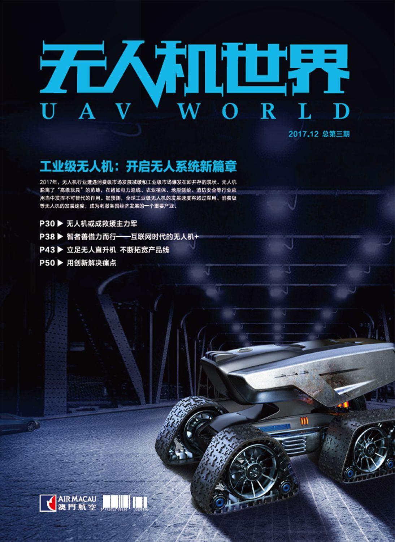无人机世界 UAV world 第三期
