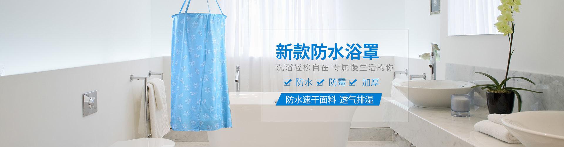 防水浴罩定制