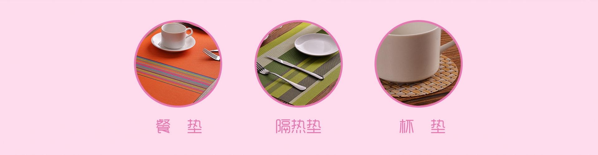 餐具垫厂家