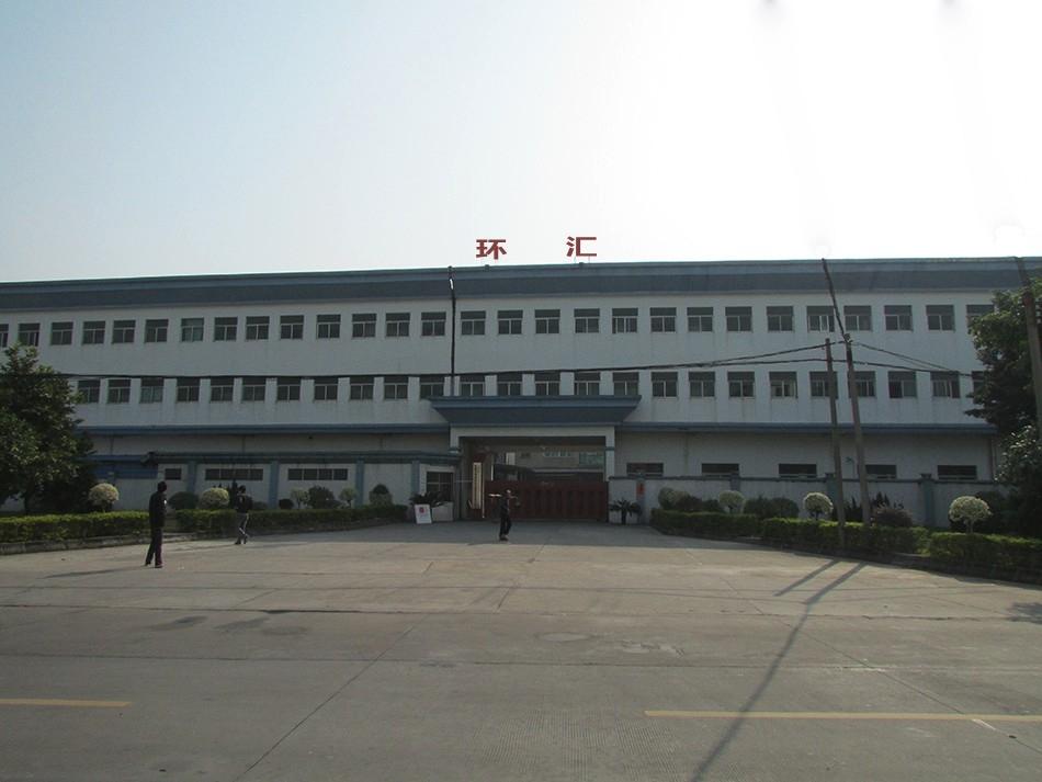 东莞市环汇新材料科技有限公司