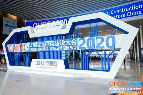China Hospital Construction Conference