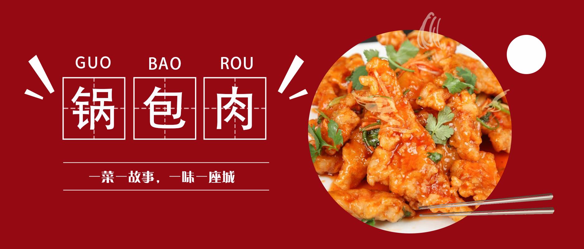 东北锅包肉,一道有声音的菜