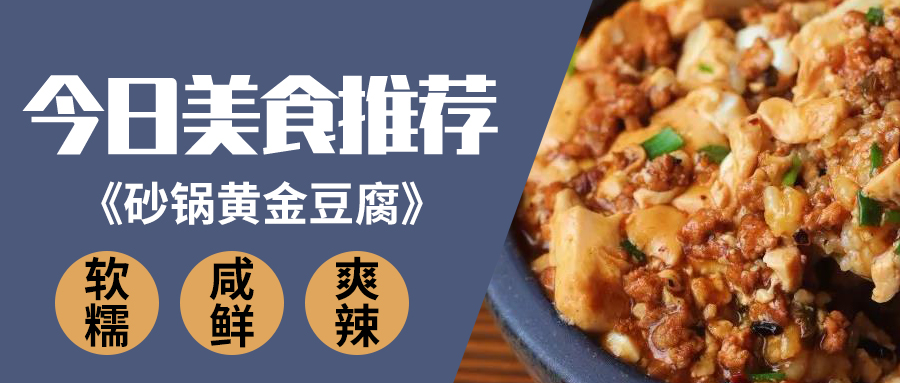 冬天就要吃热气腾腾的砂锅豆腐