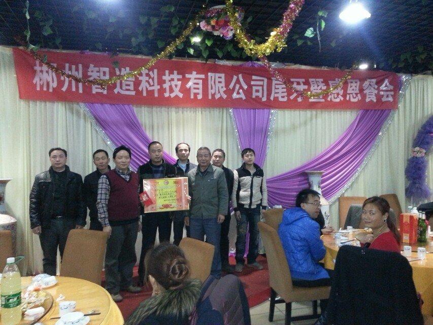 Chenzhou Zhijiao...