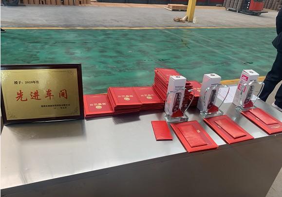 东豫公司召开年终总结表彰会议