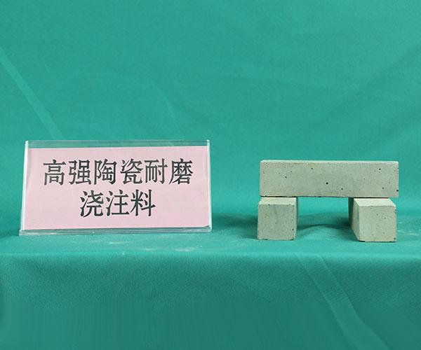 高强陶瓷耐磨浇注料