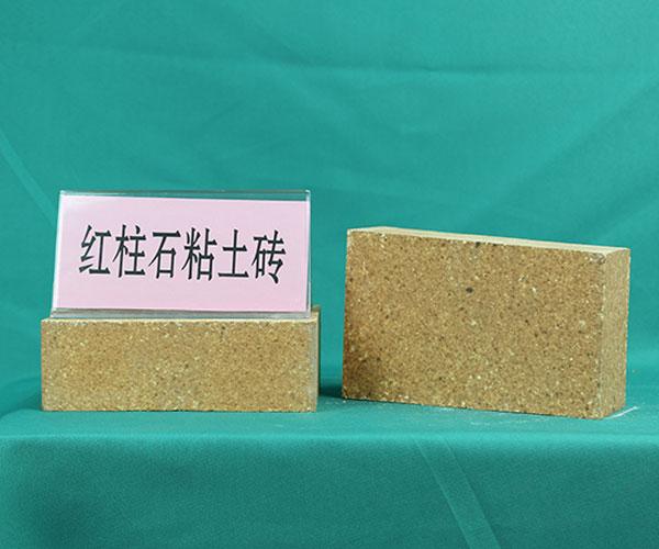 红柱石粘土砖