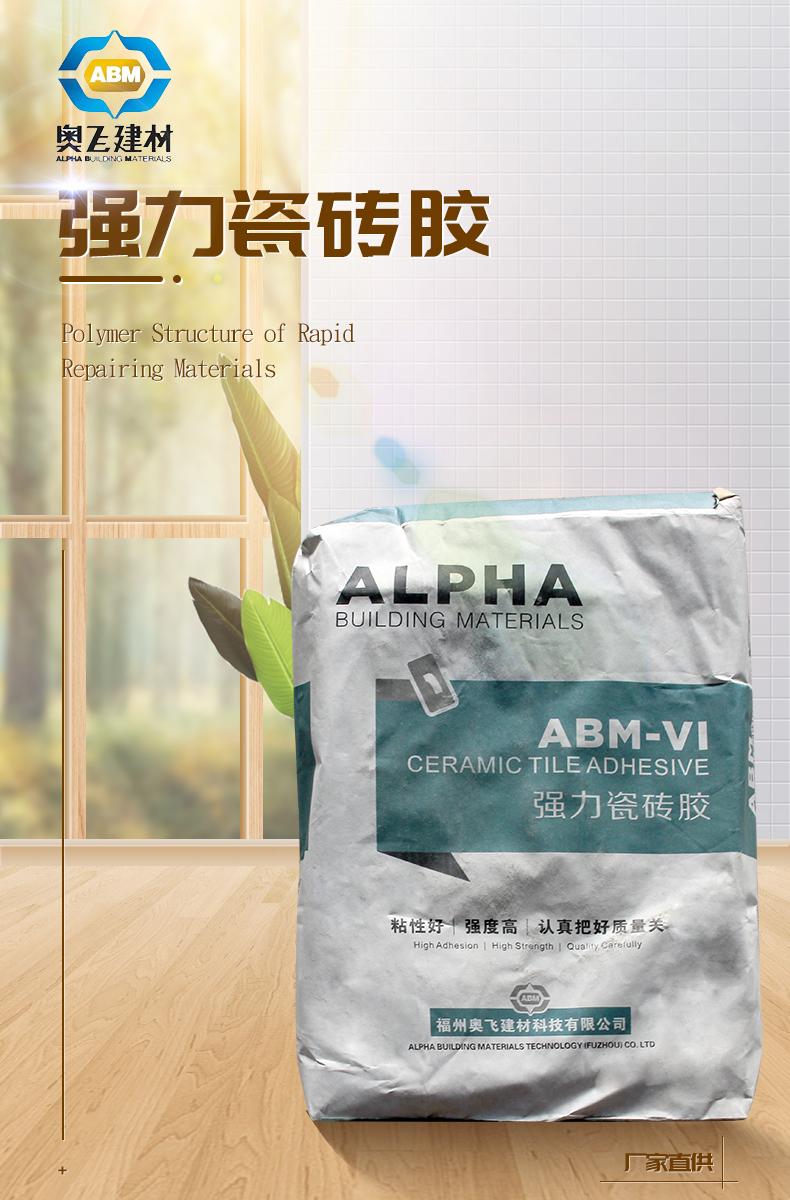 了解下福州强力瓷砖胶的特点问题...