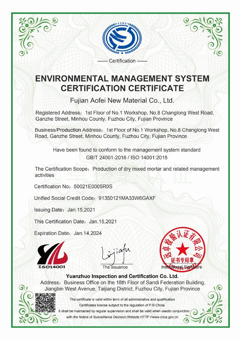 环境管理体系认证证书 ISO 14001:2015(英文)
