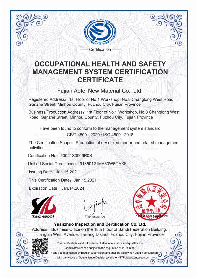 职业健康安全管理体系认证证书 ISO45001:2018(英文)