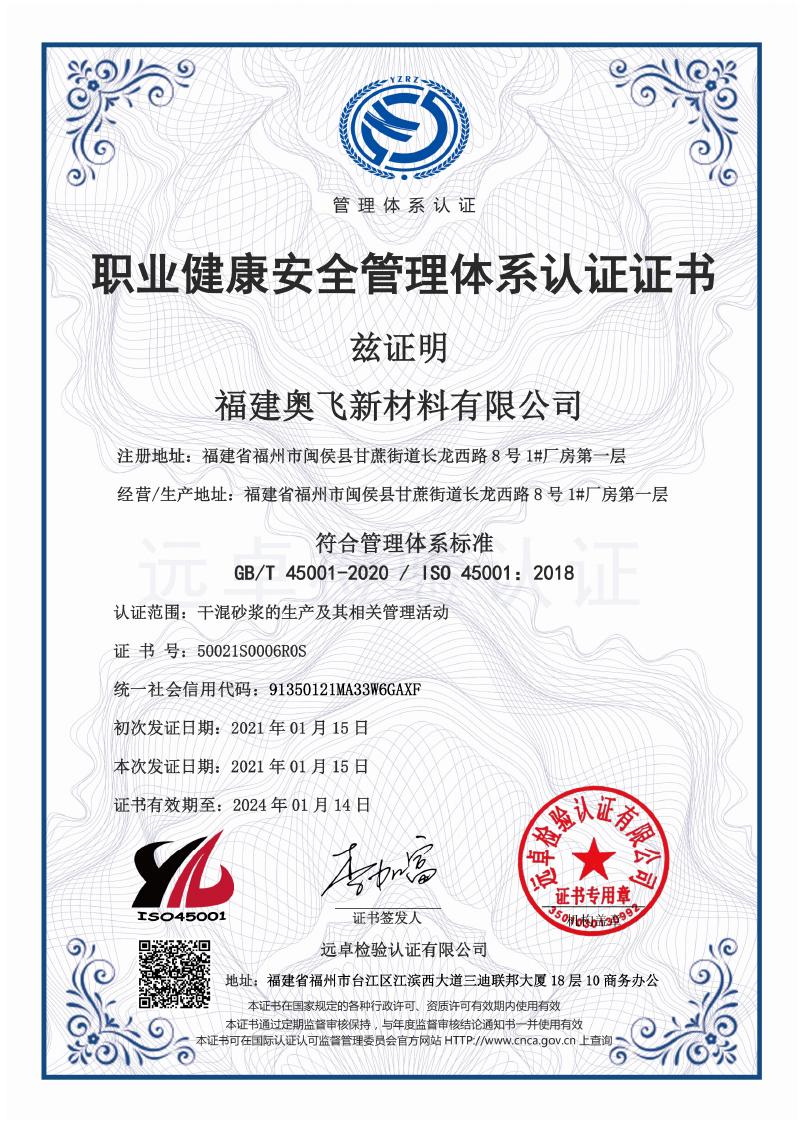 职业健康安全管理体系认证证书 ISO45001:2018