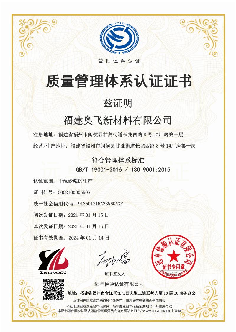 质量管理体系认证证书 ISO9001:2015