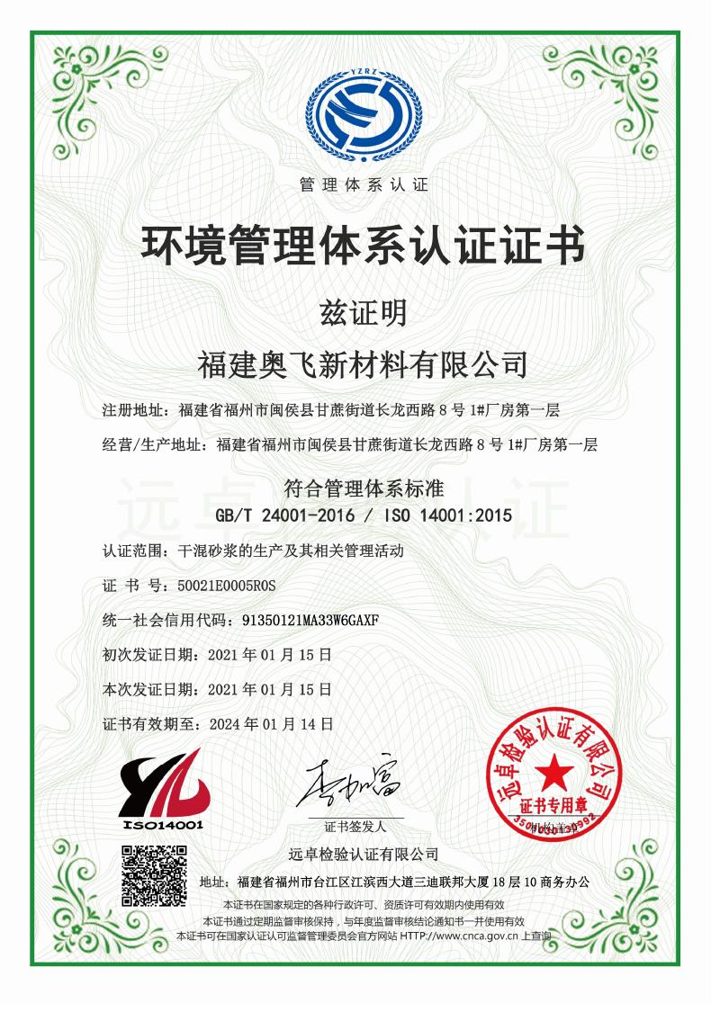 环境管理体系认证证书 ISO 14001:2015