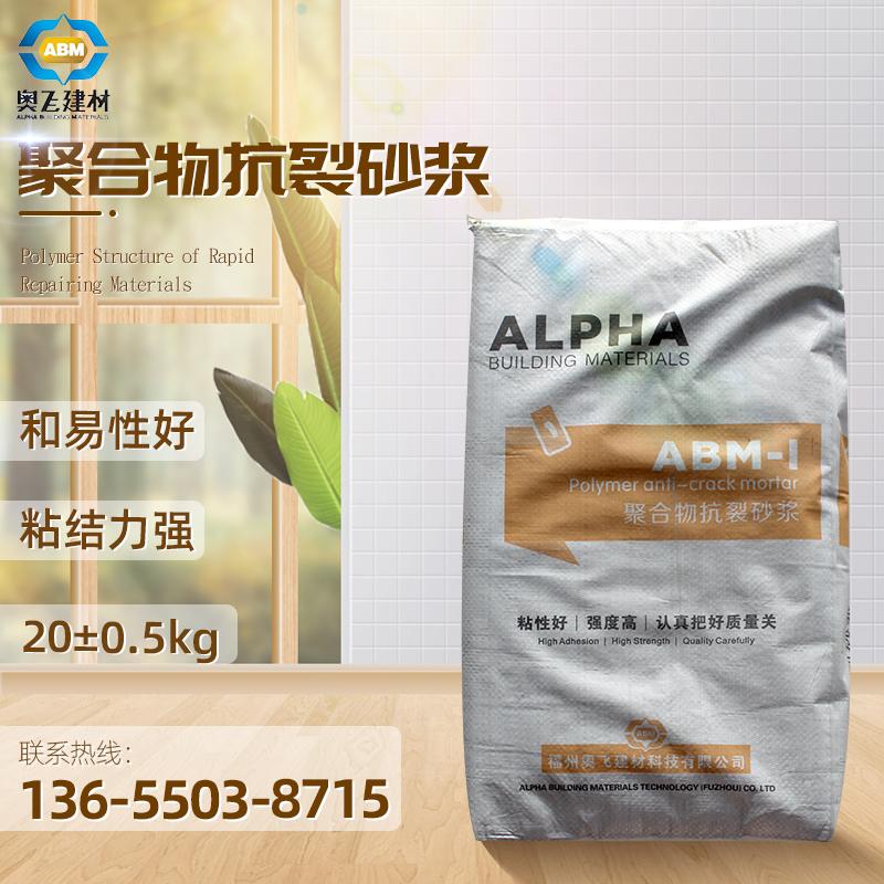 聚合物抗裂砂浆25公斤