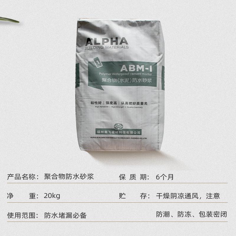 聚合物防水砂漿公斤