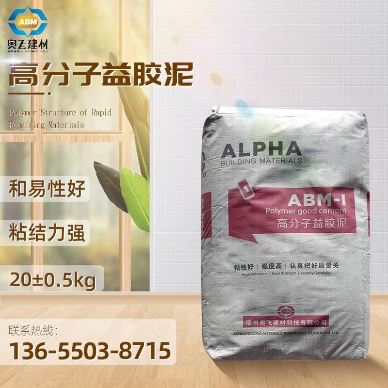 高分子益膠泥25公斤