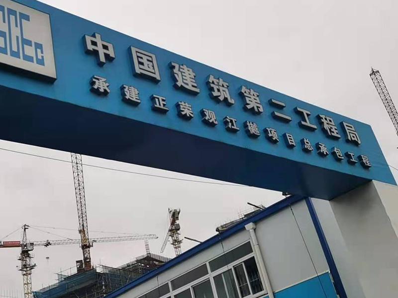 正荣观江樾项目