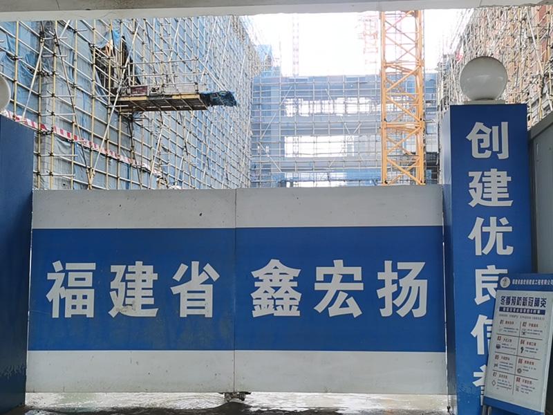 福建省鑫宏扬建设工程有限公司时代华威中学二期工程