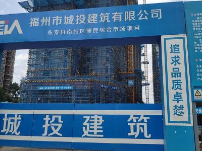 永泰县南城区便民综合市场项目